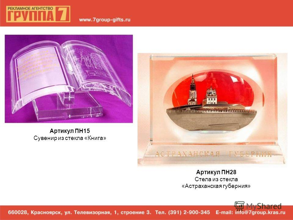 Артикул ПН15 Сувенир из стекла «Книга» Артикул ПН28 Стела из стекла «Астраханская губерния»
