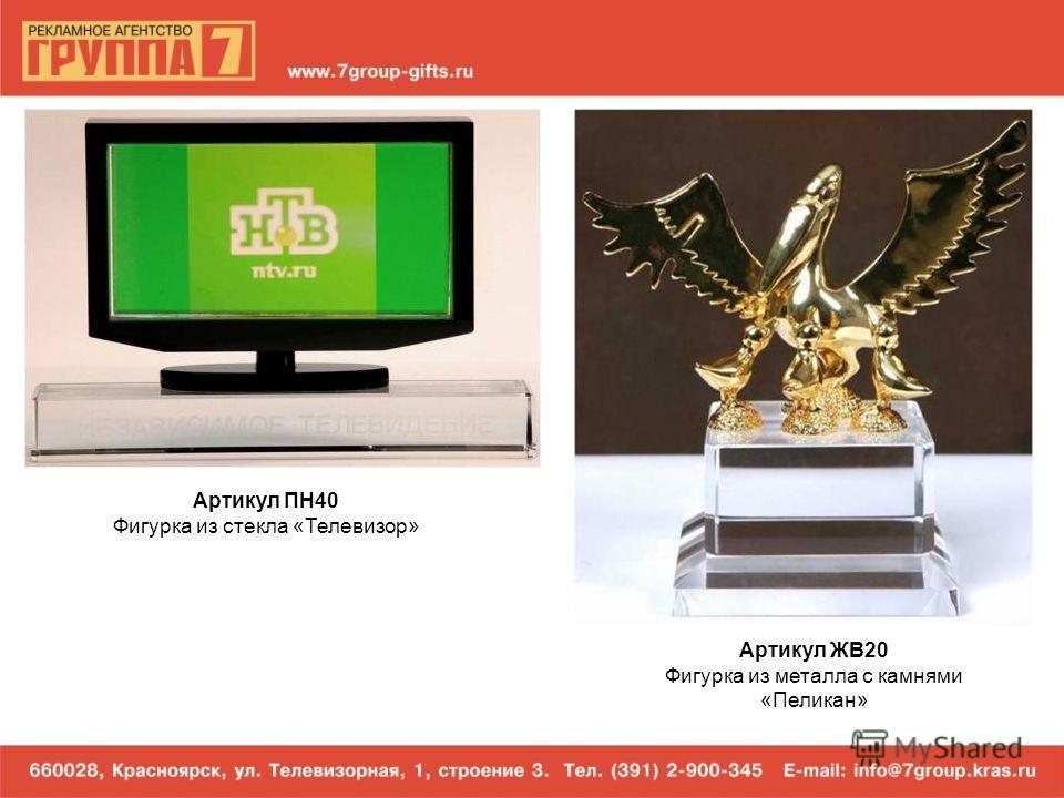 Артикул ЖВ20 Фигурка из металла с камнями «Пеликан» Артикул ПН40 Фигурка из стекла «Телевизор»