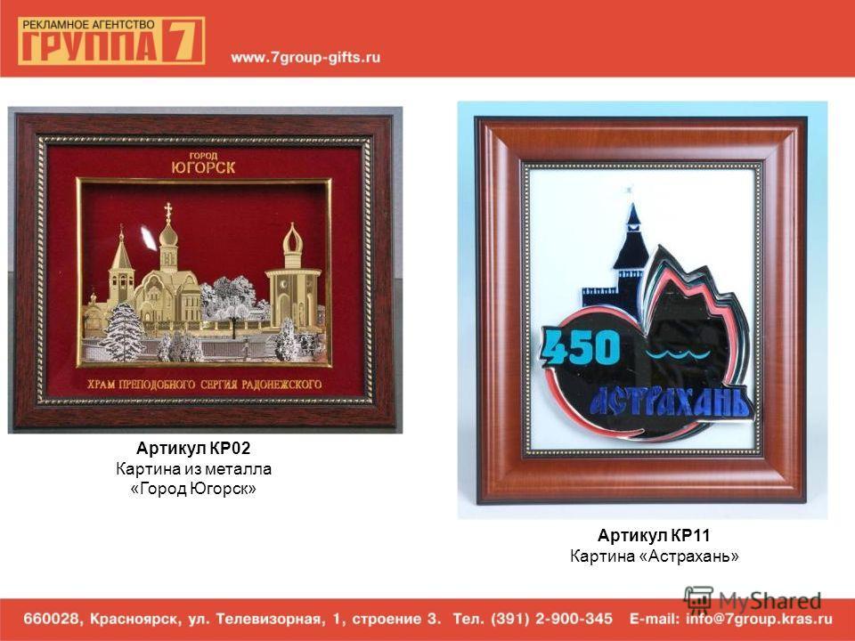 Артикул КР02 Картина из металла «Город Югорск» Артикул КР11 Картина «Астрахань»