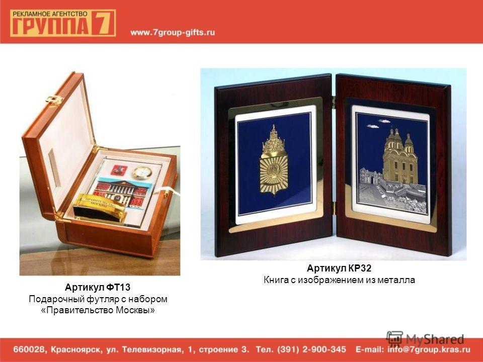 Артикул ФТ13 Подарочный футляр с набором «Правительство Москвы» Артикул КР32 Книга с изображением из металла