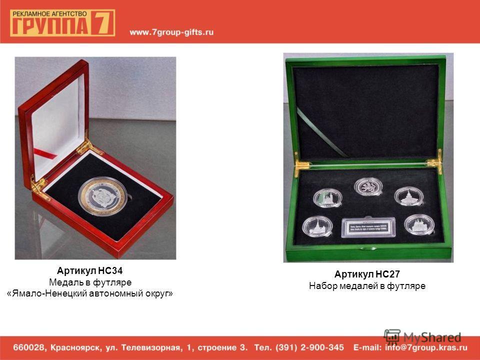 Артикул НС34 Медаль в футляре «Ямало-Ненецкий автономный округ» Артикул НС27 Набор медалей в футляре