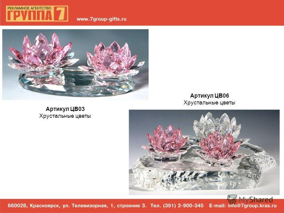 Артикул ЦВ03 Хрустальные цветы Артикул ЦВ06 Хрустальные цветы