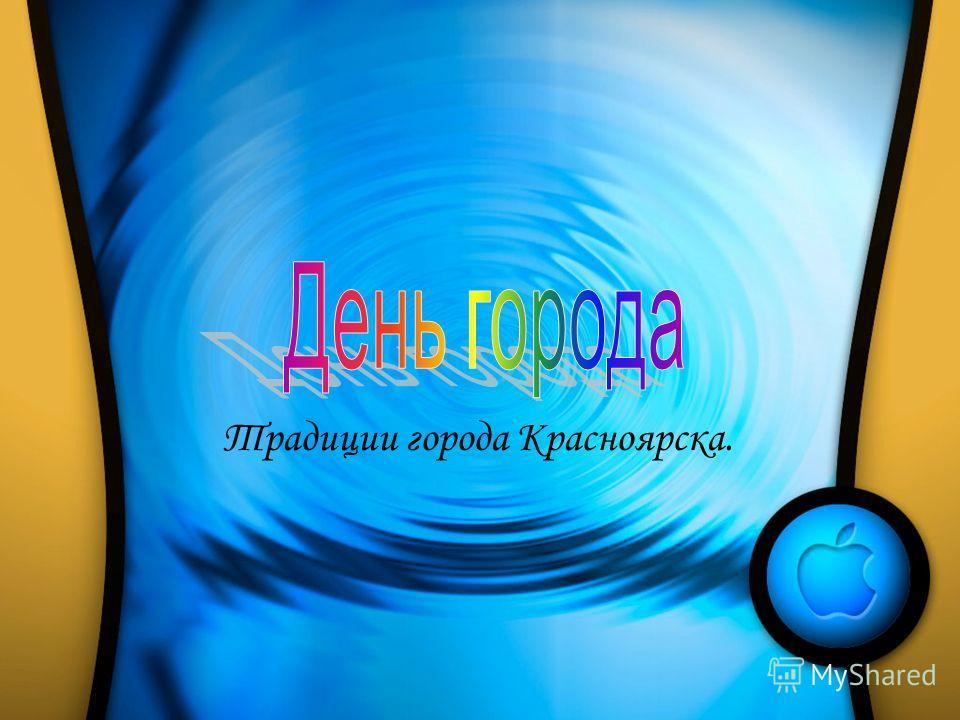 Традиции города Красноярска.