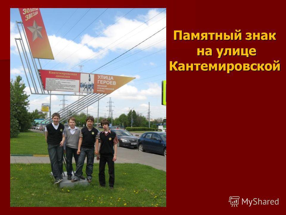 Памятный знак на улице Кантемировской