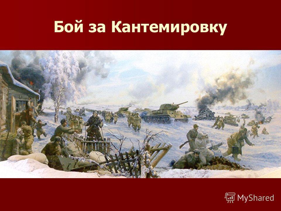 Бой за Кантемировку