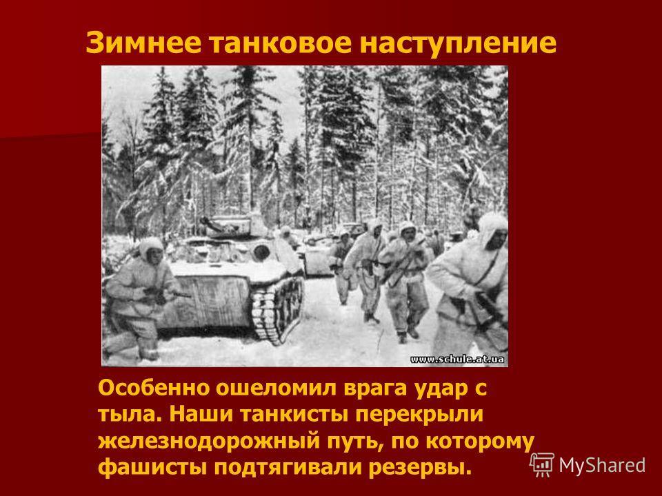 Зимнее танковое наступление Особенно ошеломил врага удар с тыла. Наши танкисты перекрыли железнодорожный путь, по которому фашисты подтягивали резервы.