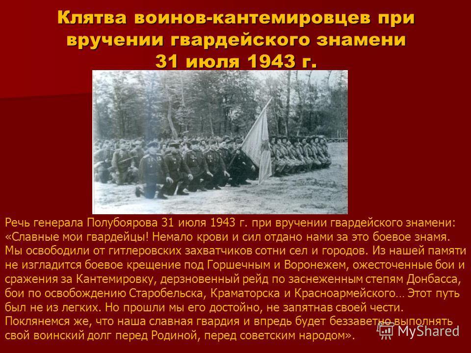 Речь генерала Полубоярова 31 июля 1943 г. при вручении гвардейского знамени: «Славные мои гвардейцы! Немало крови и сил отдано нами за это боевое знамя. Мы освободили от гитлеровских захватчиков сотни сел и городов. Из нашей памяти не изгладится боев