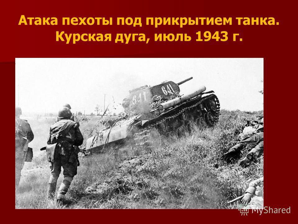 Атака пехоты под прикрытием танка. Курская дуга, июль 1943 г.