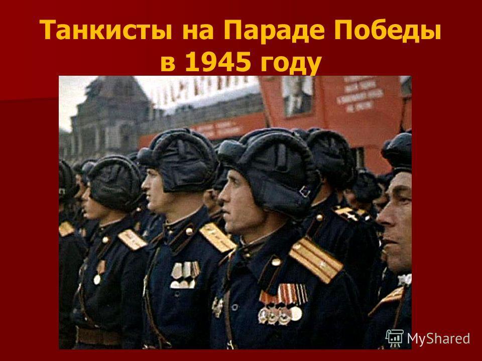 Танкисты на Параде Победы в 1945 году