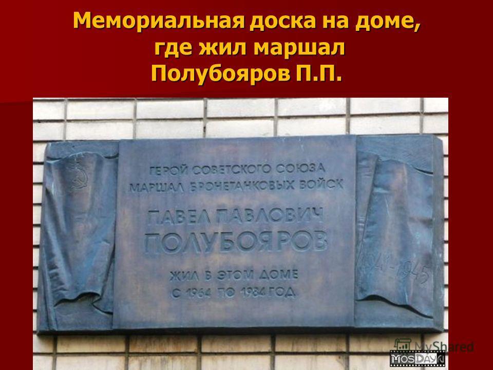 Мемориальная доска на доме, где жил маршал Полубояров П.П.