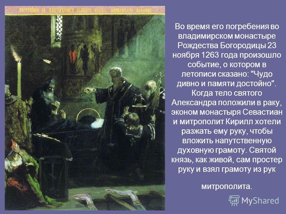 Во время его погребения во владимирском монастыре Рождества Богородицы 23 ноября 1263 года произошло событие, о котором в летописи сказано: