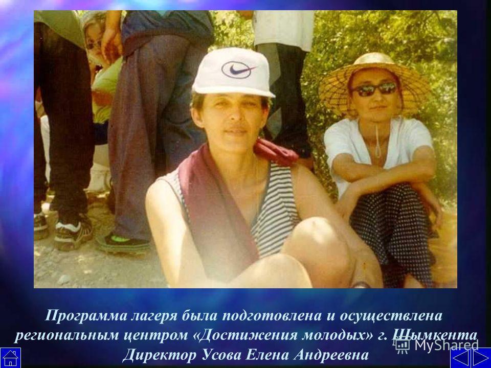 Программа лагеря была подготовлена и осуществлена региональным центром «Достижения молодых» г. Шымкента Директор Усова Елена Андреевна