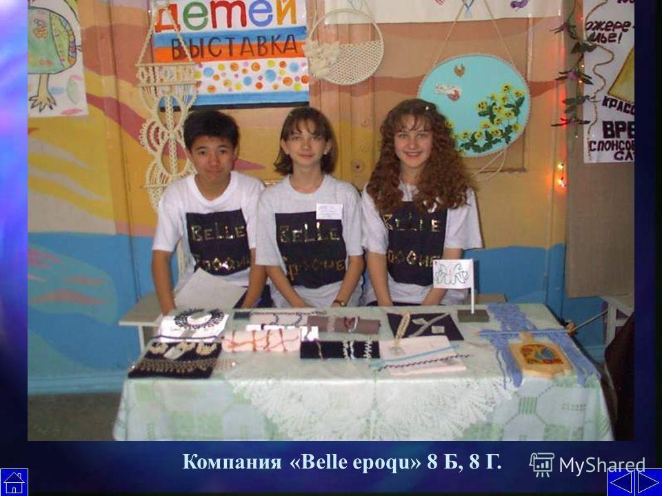 Компания «Belle epoqu» 8 Б, 8 Г.
