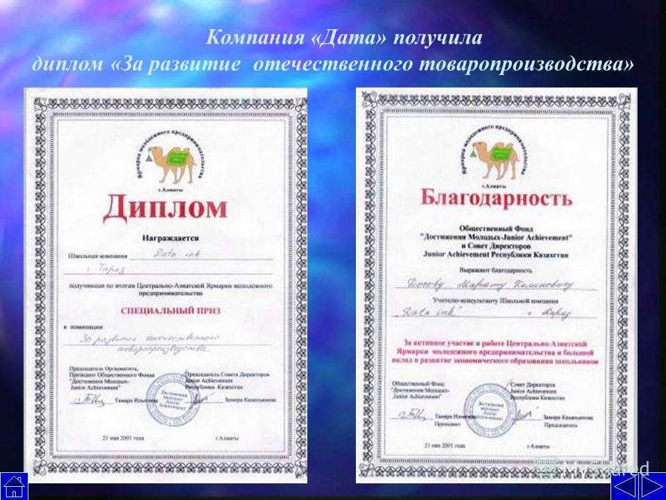 Компания «Дата» получила диплом «За развитие отечественного товаропроизводства»