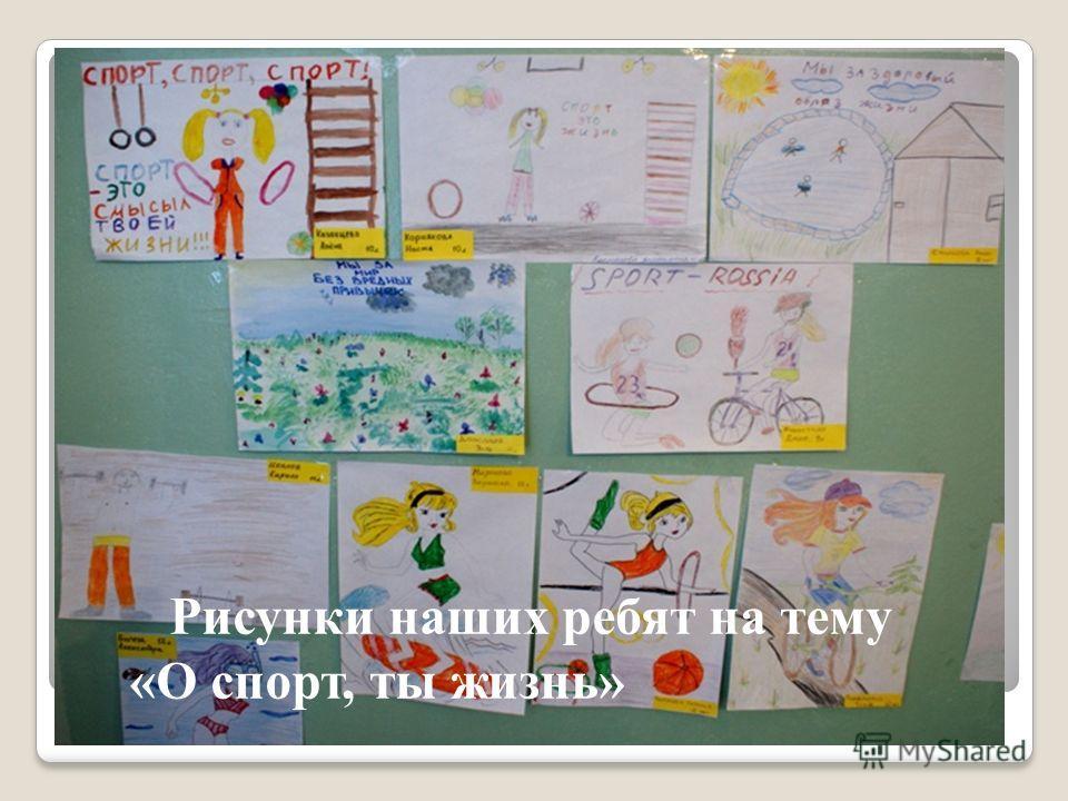 Рисунки наших ребят на тему «О спорт, ты жизнь»