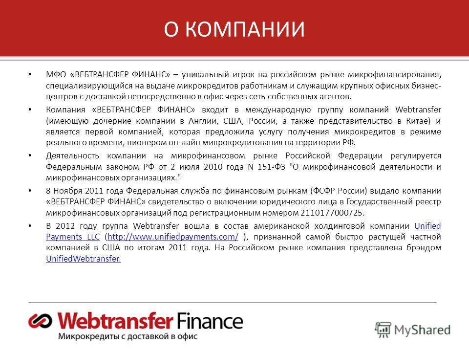 2 Copyright 2012, Unified Payments, LLC О КОМПАНИИ МФО «ВЕБТРАНСФЕР ФИНАНС» – уникальный игрок на российском рынке микрофинансирования, специализирующийся на выдаче микрокредитов работникам и служащим крупных офисных бизнес- центров с доставкой непос