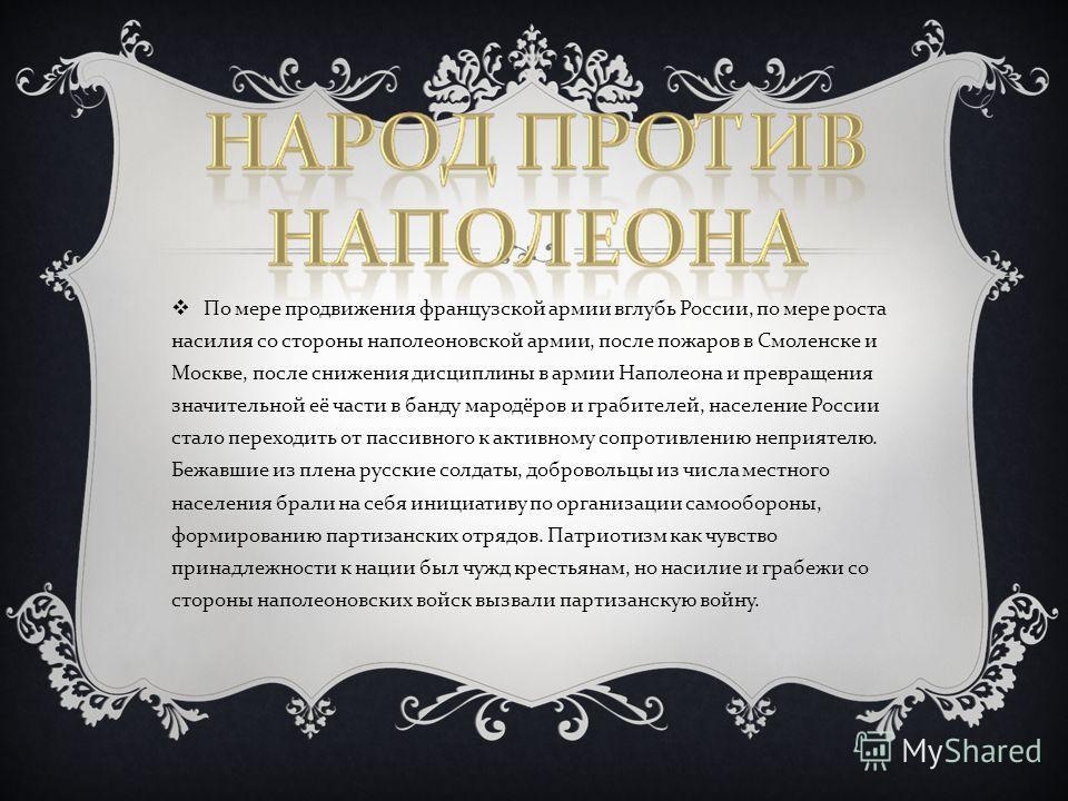 По мере продвижения французской армии вглубь России, по мере роста насилия со стороны наполеоновской армии, после пожаров в Смоленске и Москве, после снижения дисциплины в армии Наполеона и превращения значительной её части в банду мародёров и грабит
