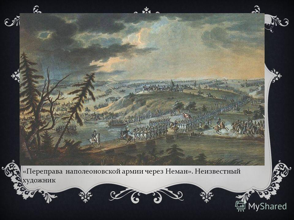 «Переправа наполеоновской армии через Неман». Неизвестный художник
