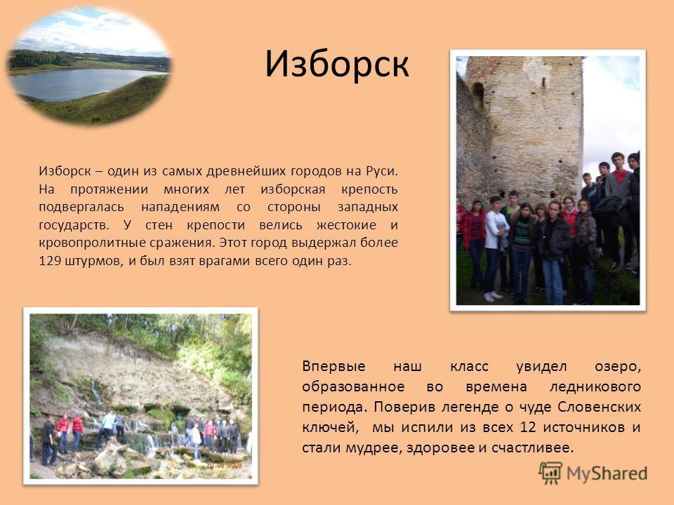 Изборск Изборск – один из самых древнейших городов на Руси. На протяжении многих лет изборская крепость подвергалась нападениям со стороны западных государств. У стен крепости велись жестокие и кровопролитные сражения. Этот город выдержал более 129 ш