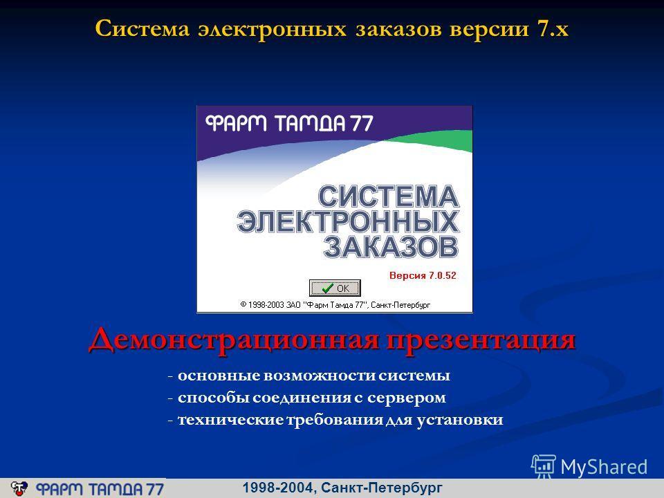 Система электронных заказов версии 7.х 1998-2004, Санкт-Петербург Демонстрационная презентация - основные возможности системы - способы соединения с сервером - технические требования для установки