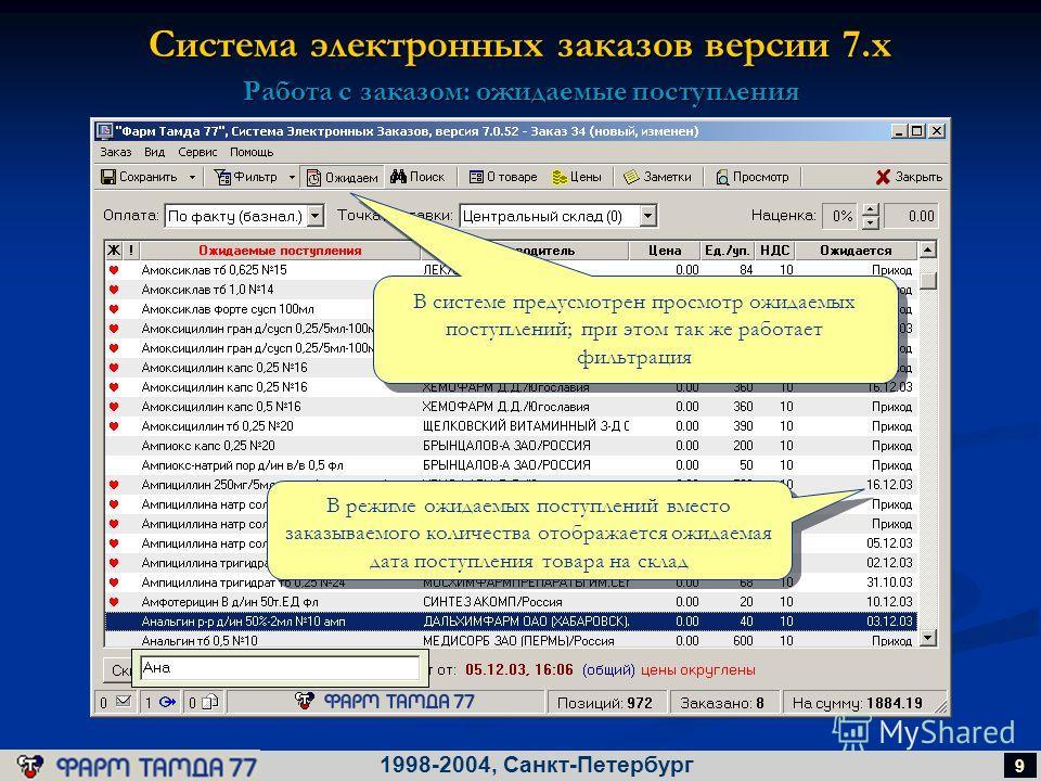 Система электронных заказов версии 7.х 1998-2004, Санкт-Петербург 9 Работа с заказом: ожидаемые поступления В системе предусмотрен просмотр ожидаемых поступлений; при этом так же работает фильтрация В режиме ожидаемых поступлений вместо заказываемого