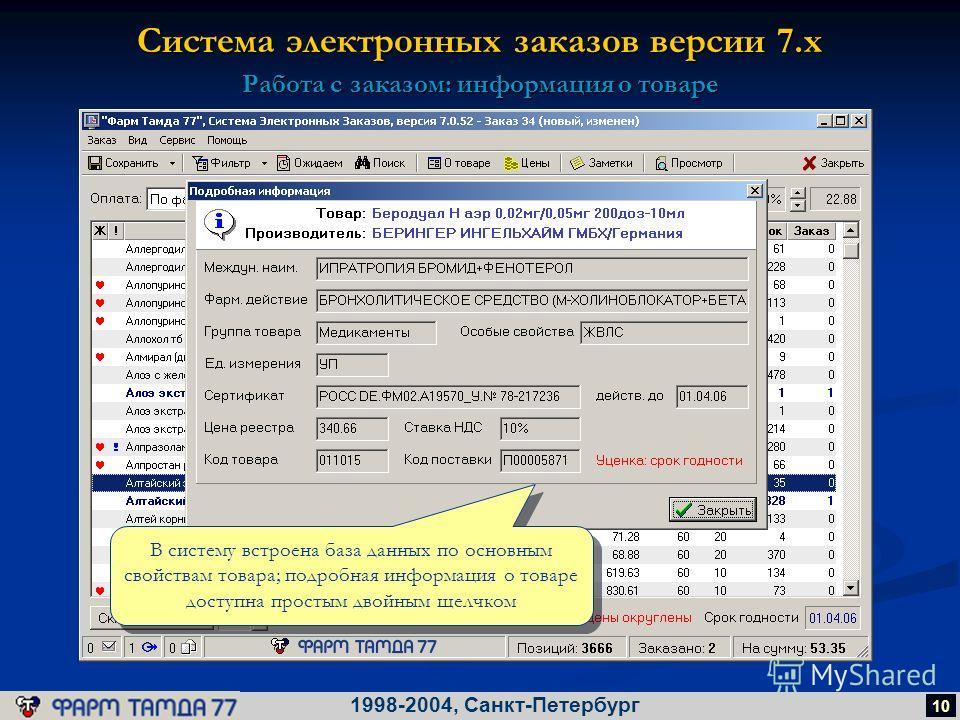 Система электронных заказов версии 7.х 1998-2004, Санкт-Петербург 10 Работа с заказом: информация о товаре В систему встроена база данных по основным свойствам товара; подробная информация о товаре доступна простым двойным щелчком