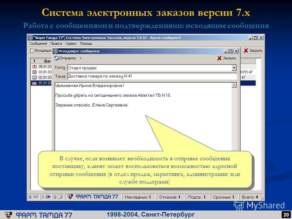 Система электронных заказов версии 7.х 1998-2004, Санкт-Петербург 20 Работа с сообщениями и подтверждениями: исходящие сообщения В случае, если возникает необходимость в отправке сообщения поставщику, клиент может воспользоваться возможностью адресно