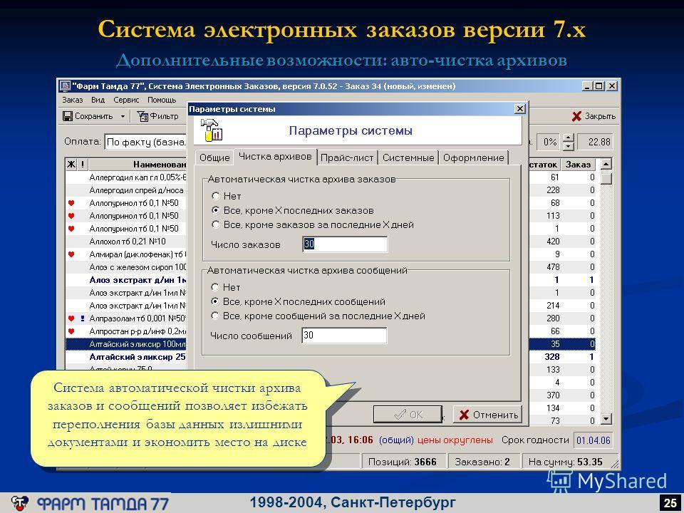 Система электронных заказов версии 7.х 1998-2004, Санкт-Петербург 25 Дополнительные возможности: авто-чистка архивов Система автоматической чистки архива заказов и сообщений позволяет избежать переполнения базы данных излишними документами и экономит