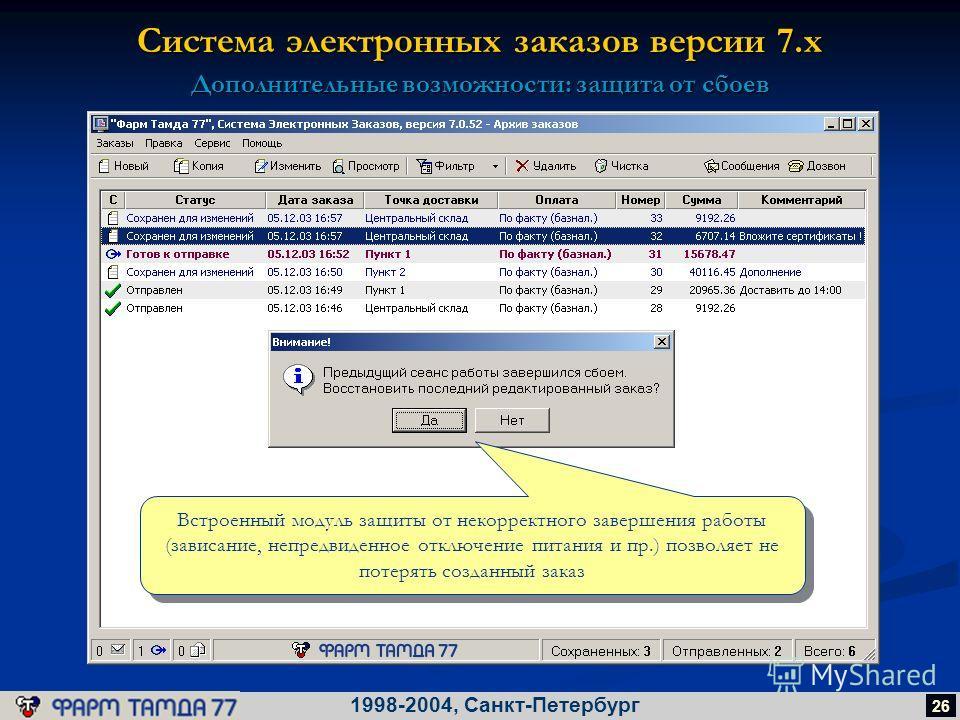 Система электронных заказов версии 7.х 1998-2004, Санкт-Петербург 26 Дополнительные возможности: защита от сбоев Встроенный модуль защиты от некорректного завершения работы (зависание, непредвиденное отключение питания и пр.) позволяет не потерять со