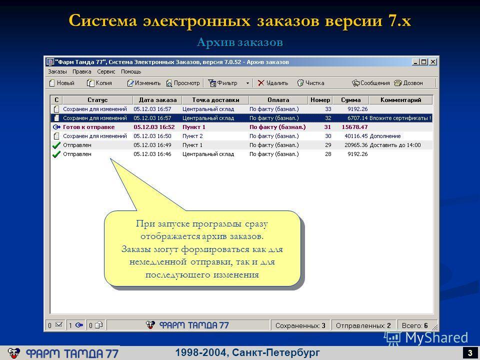 Система электронных заказов версии 7.х 1998-2004, Санкт-Петербург 3 Архив заказов При запуске программы сразу отображается архив заказов. Заказы могут формироваться как для немедленной отправки, так и для последующего изменения При запуске программы