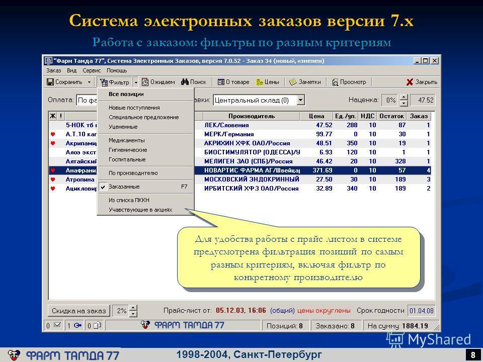 Система электронных заказов версии 7.х 1998-2004, Санкт-Петербург 8 Работа с заказом: фильтры по разным критериям Для удобства работы с прайс листом в системе предусмотрена фильтрация позиций по самым разным критериям, включая фильтр по конкретному п