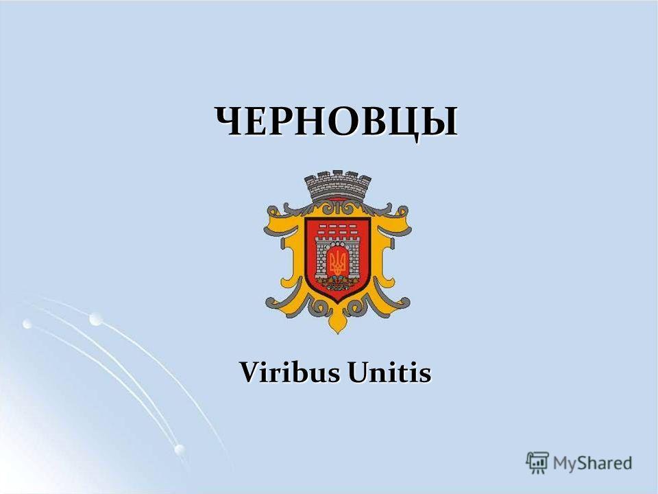 ЧЕРНОВЦЫ Viribus Unitis