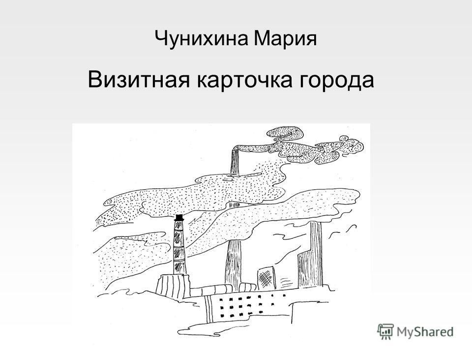Чунихина Мария Визитная карточка города