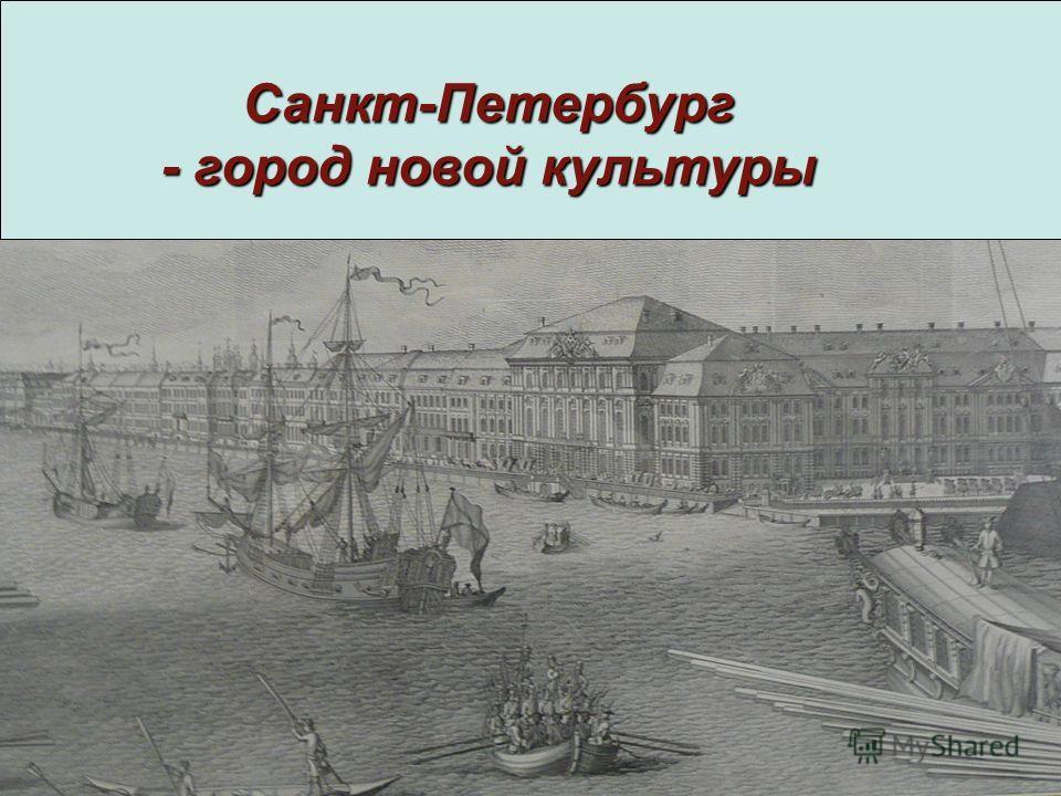 Санкт-Петербург - город новой культуры