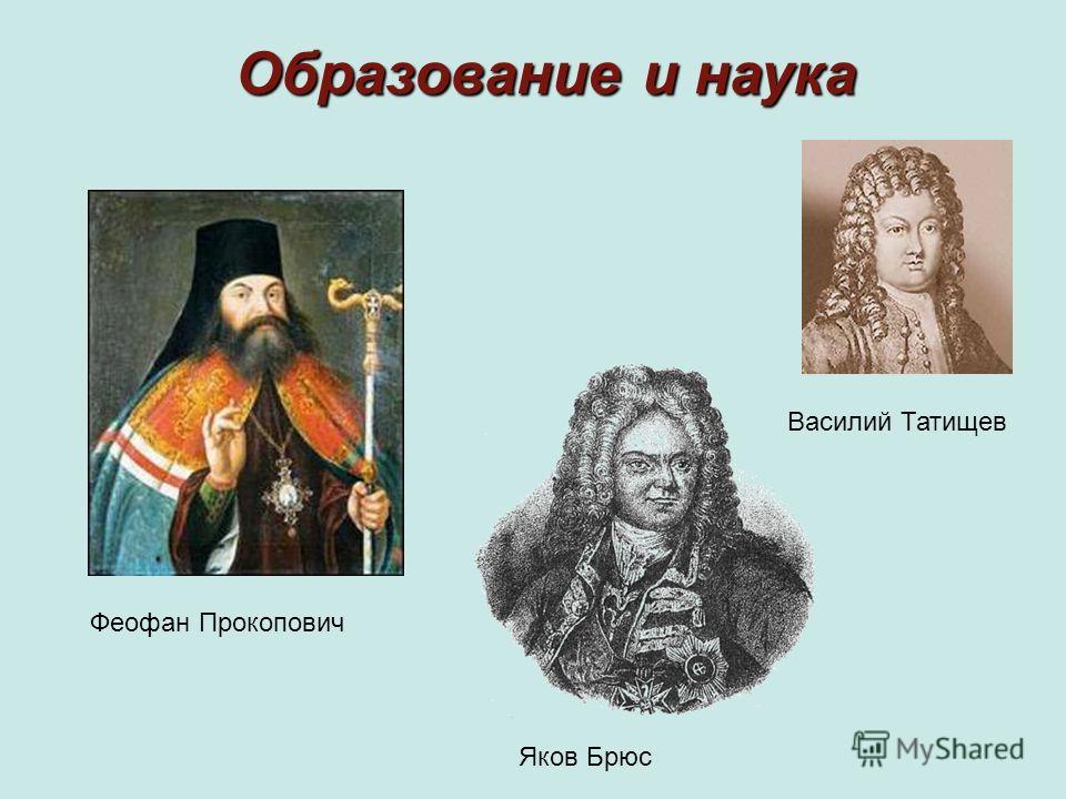 Образование и наука Феофан Прокопович Яков Брюс Василий Татищев