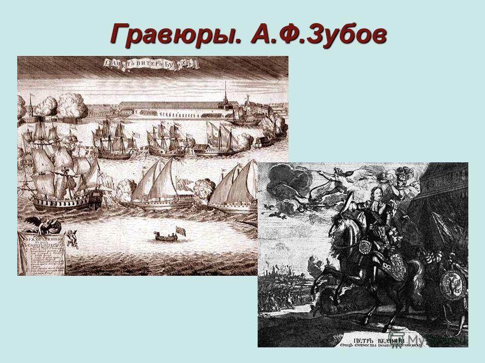 Гравюры. А.Ф.Зубов