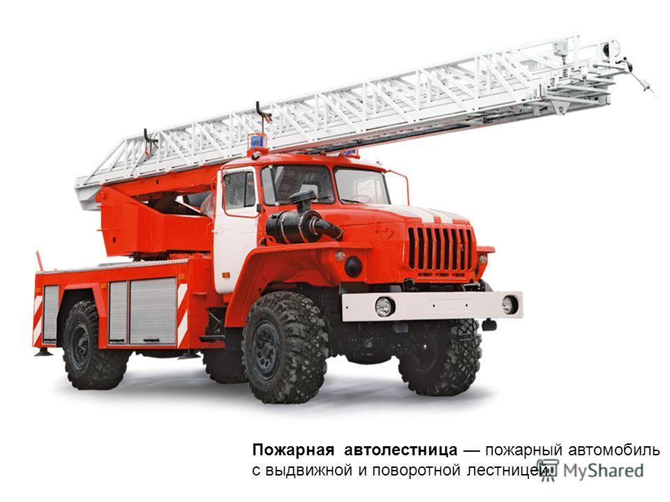 Пожарная автолестница пожарный автомобиль с выдвижной и поворотной лестницей.