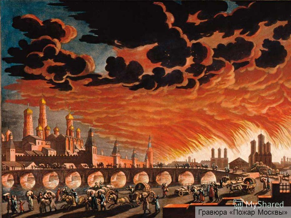 Гравюра «Пожар Москвы»