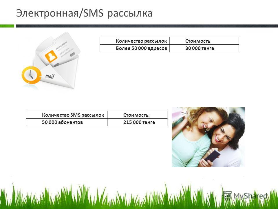 Электронная/SMS рассылка Количество рассылокСтоимость Более 50 000 адресов30 000 тенге Количество SMS рассылокСтоимость, 50 000 абонентов215 000 тенге