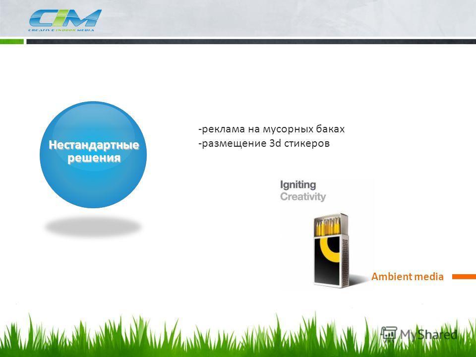 Ambient media Нестандартныерешения -реклама на мусорных баках -размещение 3d стикеров