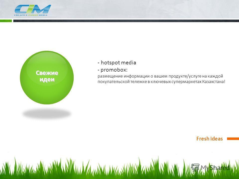 Fresh ideas Свежиеидеи - hotspot media - promobox: размещение информации о вашем продукте/услуге на каждой покупательской тележке в ключевых супермаркетах Казахстана!