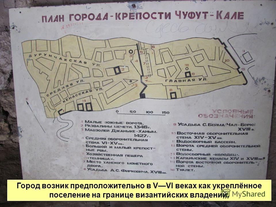Город возник предположительно в VVI веках как укреплённое поселение на границе византийских владений.