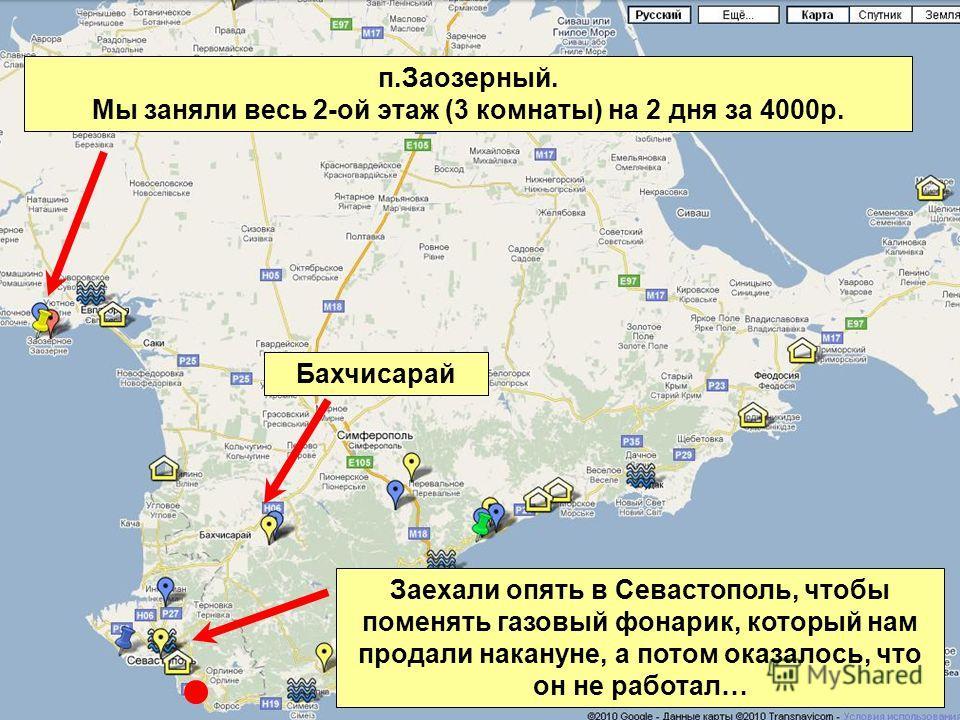 Бахчисарай п.Заозерный. Мы заняли весь 2-ой этаж (3 комнаты) на 2 дня за 4000р. Заехали опять в Севастополь, чтобы поменять газовый фонарик, который нам продали накануне, а потом оказалось, что он не работал…