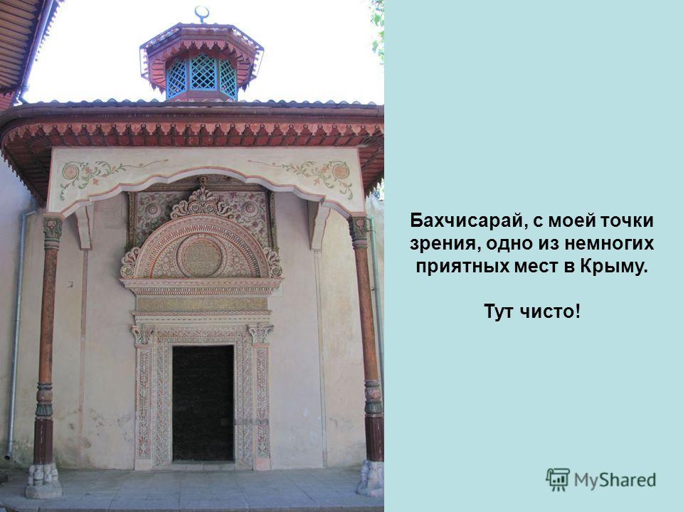 Бахчисарай, с моей точки зрения, одно из немногих приятных мест в Крыму. Тут чисто!