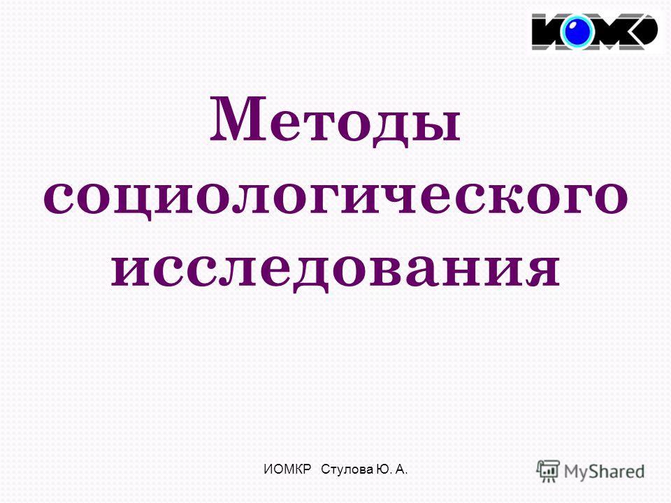 ИОМКР Стулова Ю. А. Методы социологического исследования