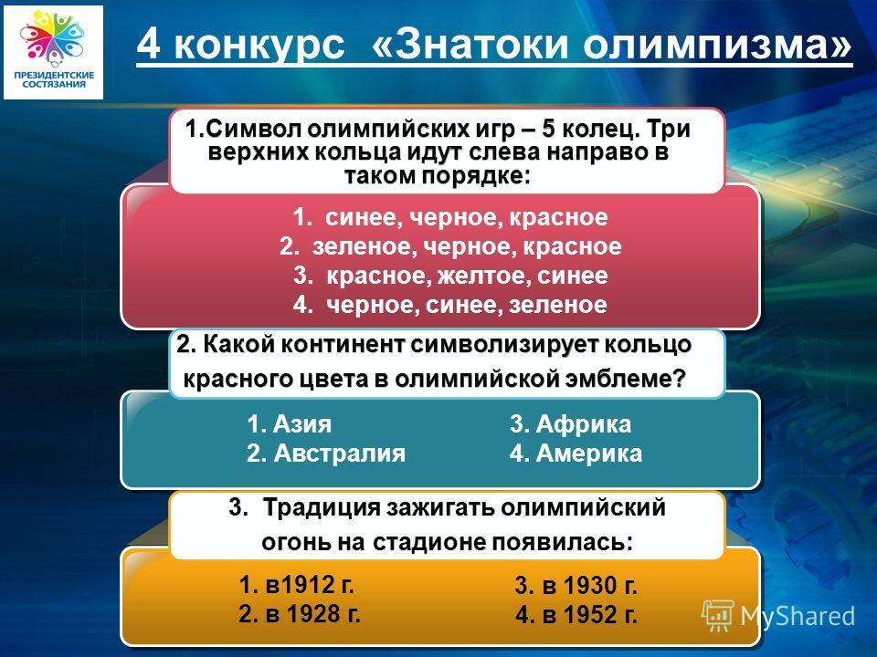 1.синее, черное, красное 2.зеленое, черное, красное 3.красное, желтое, синее 4.черное, синее, зеленое 1. Азия 2. Австралия 1.Символ олимпийских игр – 5 колец. Три верхних кольца идут слева направо в таком порядке: 2. Какой континент символизирует кол