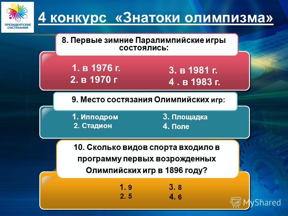 4 конкурс «Знатоки олимпизма» 1. в 1976 г. 2. в 1970 г 1. Ипподром 2. Стадион 8. Первые зимние Паралимпийские игры состоялись: 9. Место состязания Олимпийских игр: 1. 9 2. 5 10. Сколько видов спорта входило в программу первых возрожденных Олимпийских