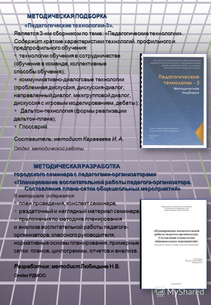 МЕТОДИЧЕСКАЯ ПОДБОРКА «Педагогические технологии-3». «Педагогические технологии-3». Является 3-им сборником по теме: «Педагогические технологии». Содержит краткие характеристики технологий профильного и предпрофильного обучения: технологии обучения в