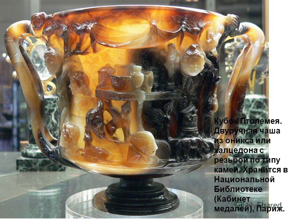 Кубок Птолемея. Двуручная чаша из оникса или халцедона с резьбой по типу камеи. Хранится в Национальной Библиотеке (Кабинет медалей), Париж.