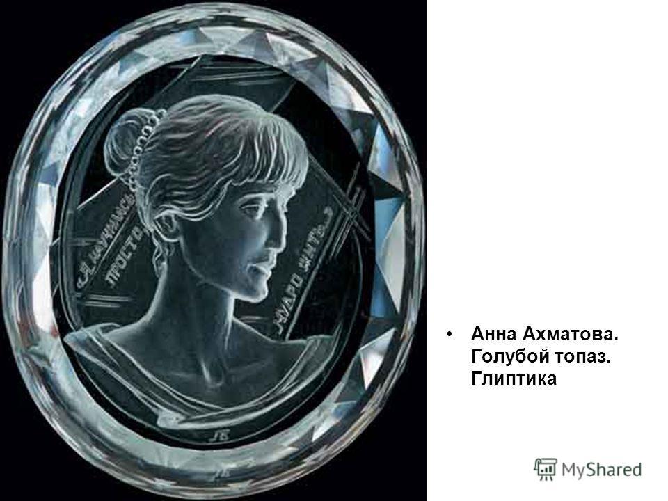 Анна Ахматова. Голубой топаз. Глиптика